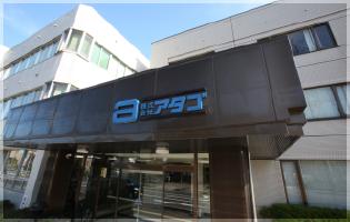 Head Office Atago and Co., Ltd.