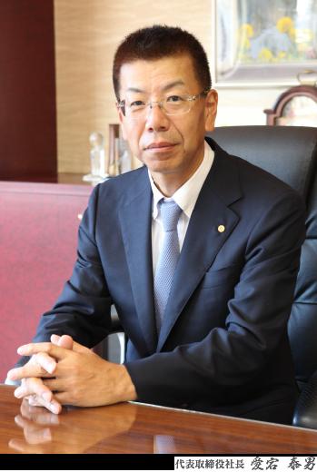 代表取締役社長 愛宕 泰男